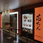【忙しい人向け!】仙台駅で朝から牛タンを楽しむ方法